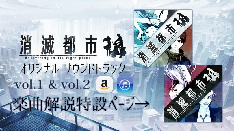 消滅都市 オリジナル・サウンドトラックvol.1 & vol.2