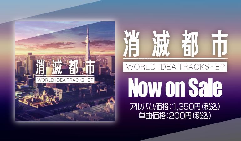 消滅都市 WORLD IDEA TRACKS - EP