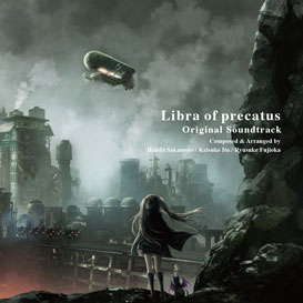 プレカトゥスの天秤